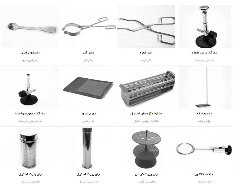 ملزومات،آزمایشگاهی،تجهیزات،لوازم،ازمایشگاه،شیشه،ظروف،شیشه گری،ظرف آزمایشگاه،وسایل،ابزار،آلات،کاربا