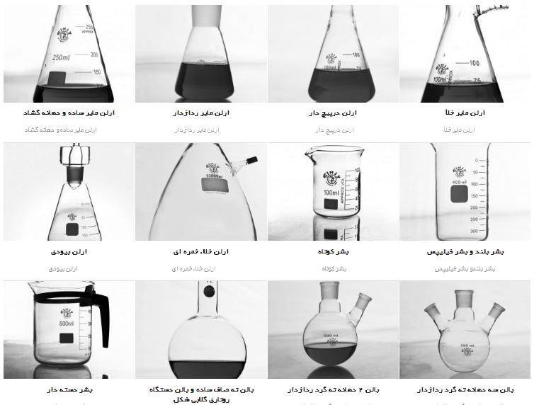 شیشه آلات آزمایشکاهی،شیشه،الات،ازمایشگاهی،شیشه گری،آزمایشگاه،ظروف،شیشه الات ازمایشگاه،شیشه،آلات