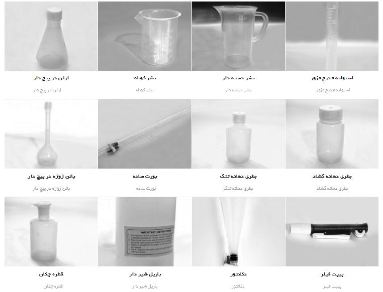 پلاستیکی،آزمایشگاهی،پلاستیک،ظروف،تفلون،پلی اتیلن،پلی پروپیلن،تفلونی،آموزشی،صنعتی،زیست شناسی،علم